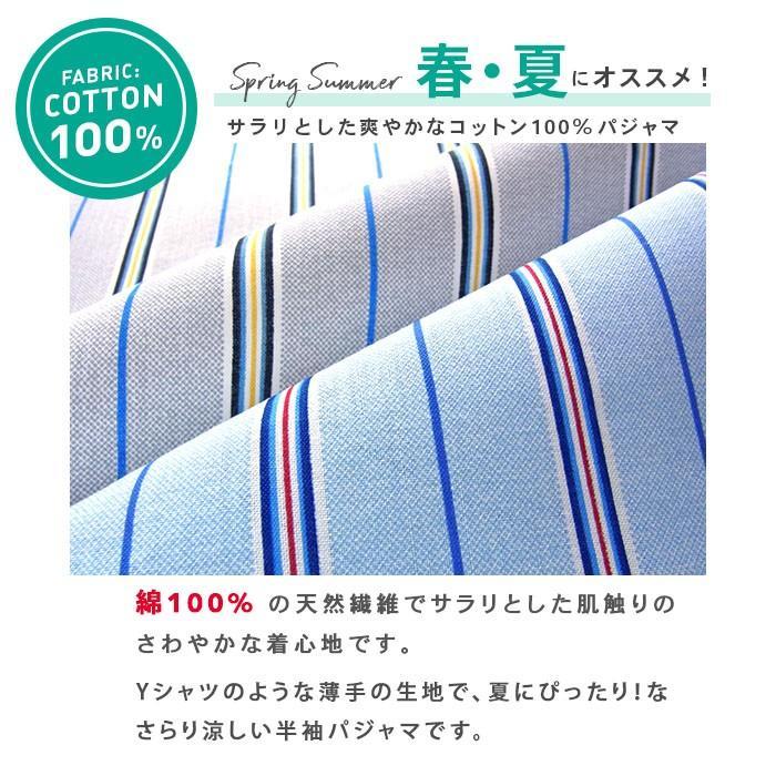 パジャマ メンズ 夏 半袖 綿100% 前開き 薄手のシャツ ストライプ柄 ブルー/グレー M/L/LL おそろい|pajama|10
