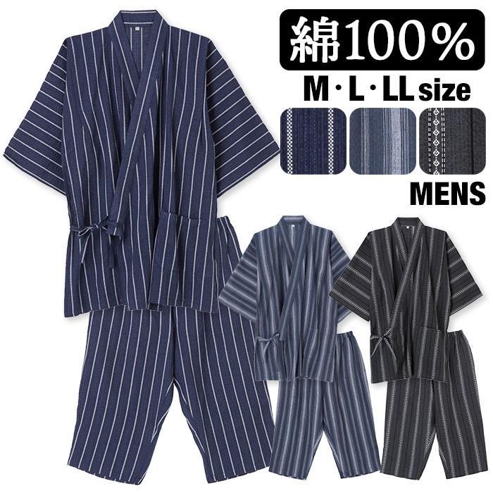 甚平 ルームウエア パジャマ メンズ 春 夏 綿100% 薄手 しじら織り 和風パジャマ 前開き ネイビー/ブルー/ブラック M/L/LLサイズ おそろい|pajama