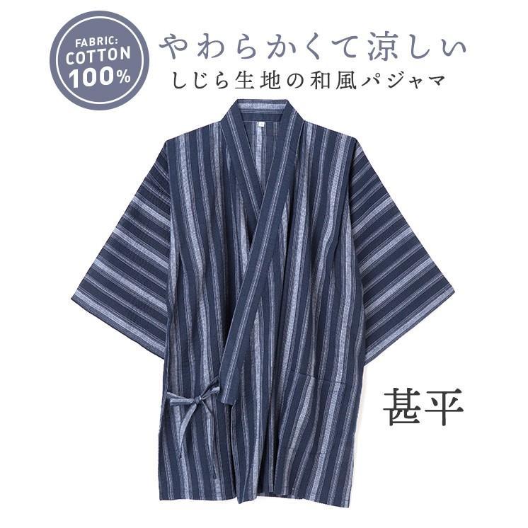 甚平 ルームウエア パジャマ メンズ 春 夏 綿100% 薄手 しじら織り 和風パジャマ 前開き ネイビー/ブルー/ブラック M/L/LLサイズ おそろい|pajama|07