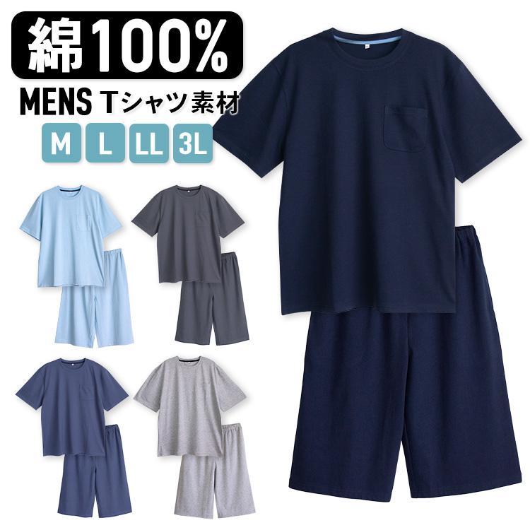 パジャマ ルームウエア メンズ 春 夏 半袖 綿100% 柔らかく軽い薄手の快適Tシャツ素材 上下セット 胸ポケット グレー/ネイビー/チャコール M/L/LL pajama
