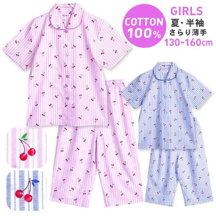 パジャマ キッズ ガールズ 夏 半袖 綿100% 子供 前開き 薄手シャツ 女の子 チェリーストライプ柄 ブルー/パープル 130/140/150/160 おそろい メール便送料無料|pajama