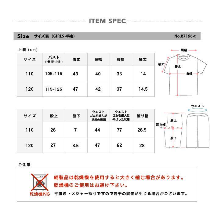 パジャマ キッズ ガールズ 春 夏 半袖 綿100% 子供 ジュニア 薄手のTシャツ 女の子 ロゴプリント ボーダーショートパンツ 130/140/150/160 メール便送料無料|pajama|08