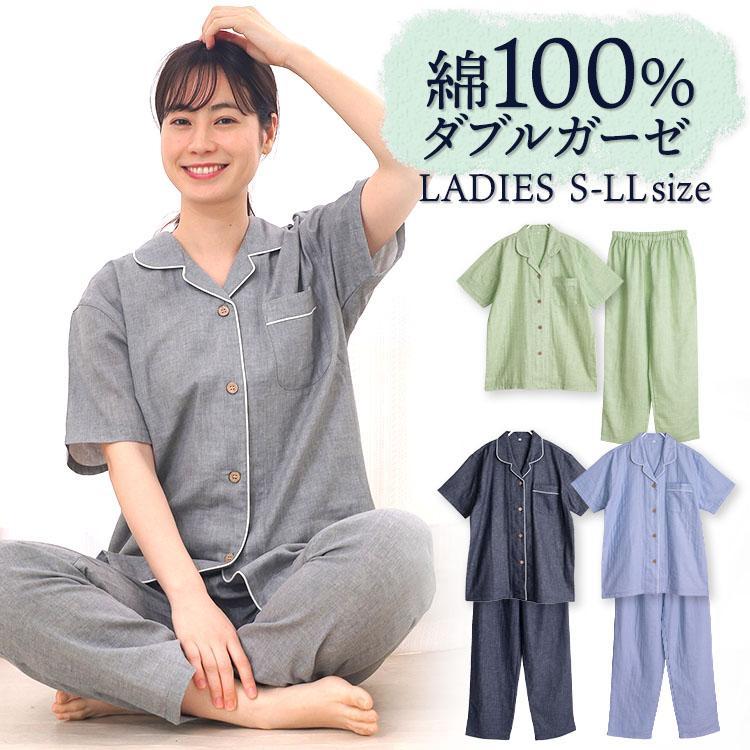 パジャマ レディース 春 夏 半袖 ダブルガーゼ 綿100% 前開き 薄手のシャツ 無地 ネイビー/グレー M/L/LL かわいい おそろい ペア pajama