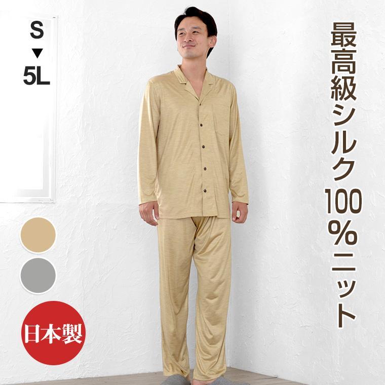 メンズ パジャマ 長袖 前開き テーラーカラー シルク100%薄地天竺ニット 0524|pajamakobo-lovely