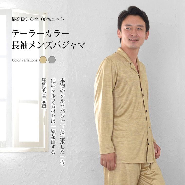 メンズ パジャマ 長袖 前開き テーラーカラー シルク100%薄地天竺ニット 0524|pajamakobo-lovely|02