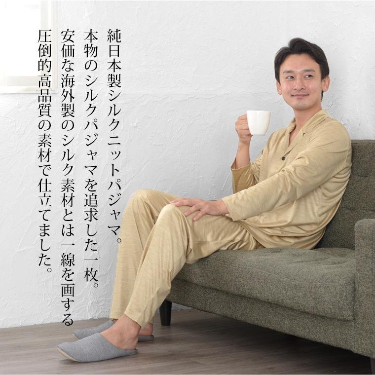 メンズ パジャマ 長袖 前開き テーラーカラー シルク100%薄地天竺ニット 0524|pajamakobo-lovely|03