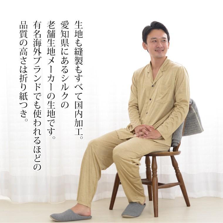 メンズ パジャマ 長袖 前開き テーラーカラー シルク100%薄地天竺ニット 0524|pajamakobo-lovely|04