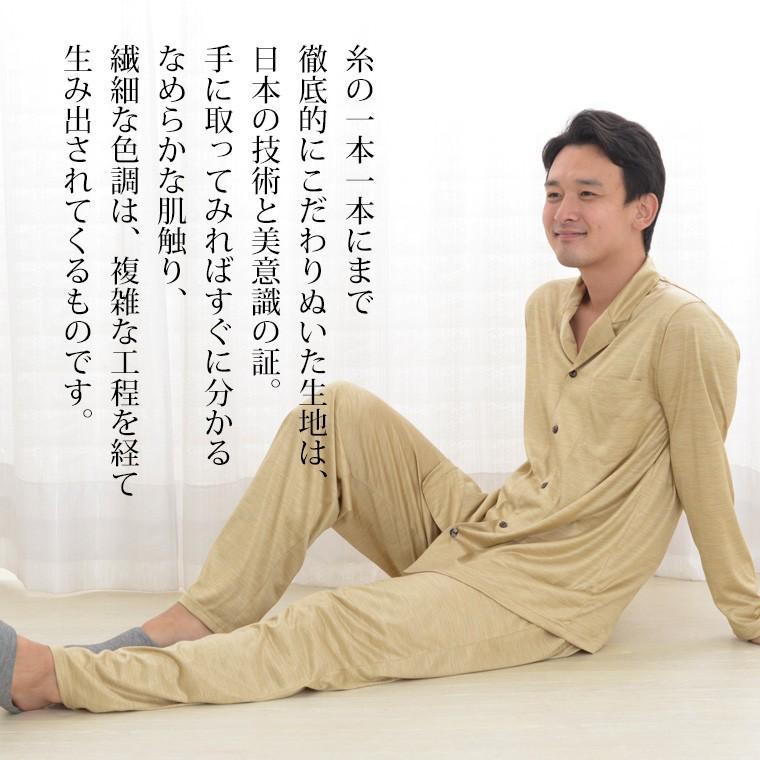 メンズ パジャマ 長袖 前開き テーラーカラー シルク100%薄地天竺ニット 0524|pajamakobo-lovely|05