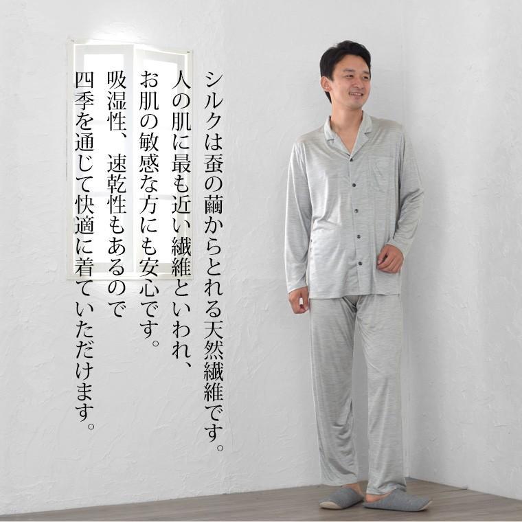 メンズ パジャマ 長袖 前開き テーラーカラー シルク100%薄地天竺ニット 0524|pajamakobo-lovely|06