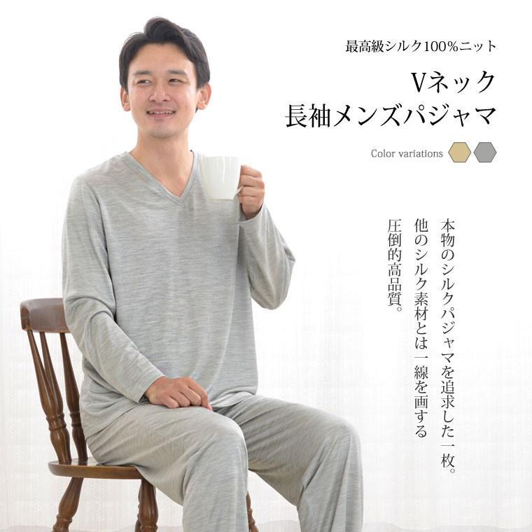 メンズ パジャマ 長袖 かぶり Vネック シルク100%薄地天竺ニット 0525|pajamakobo-lovely|02
