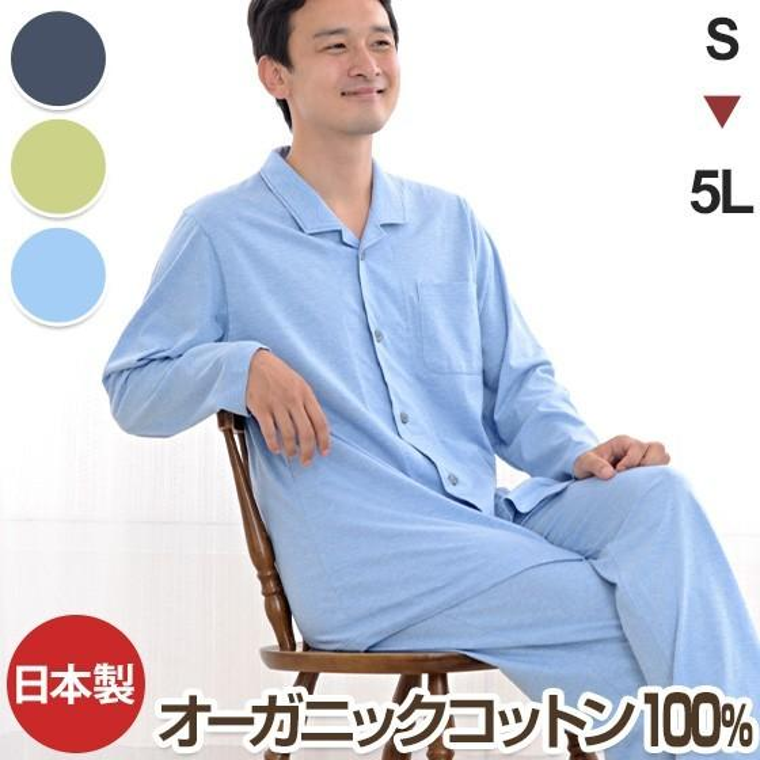 パジャマ メンズ オーガニックコットン 春夏秋 長袖 衿付き 前開き メンズ パジャマ 天竺ニット素材日本製アレルギー・アトピーの方にも 0552|pajamakobo-lovely