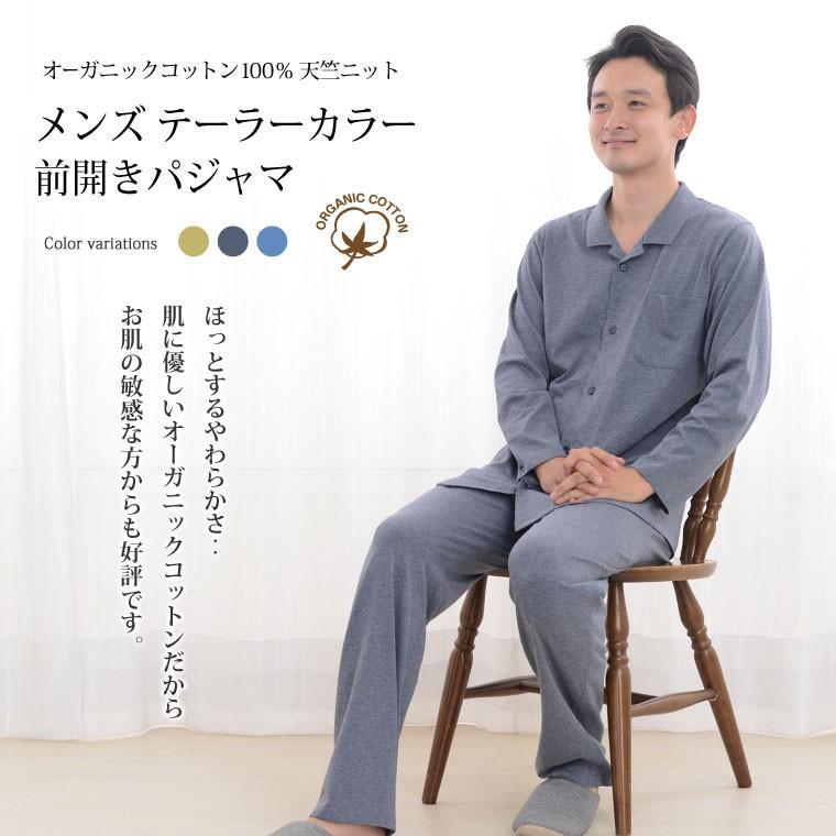パジャマ メンズ オーガニックコットン 春夏秋 長袖 衿付き 前開き メンズ パジャマ 天竺ニット素材日本製アレルギー・アトピーの方にも 0552|pajamakobo-lovely|02