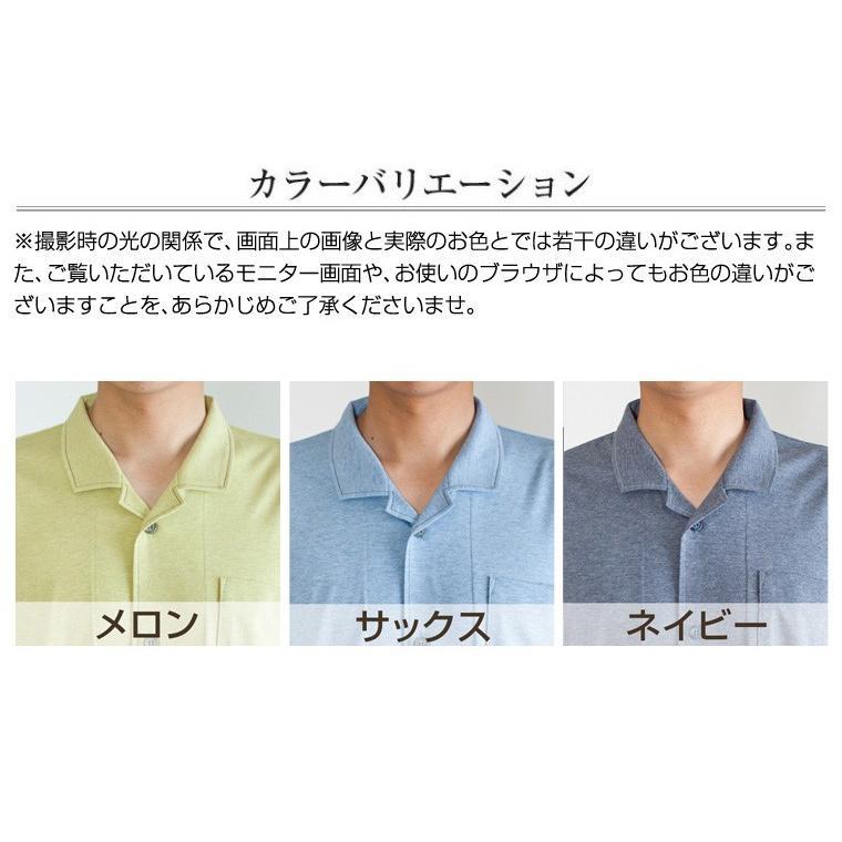 パジャマ メンズ オーガニックコットン 春夏秋 長袖 衿付き 前開き メンズ パジャマ 天竺ニット素材日本製アレルギー・アトピーの方にも 0552|pajamakobo-lovely|13