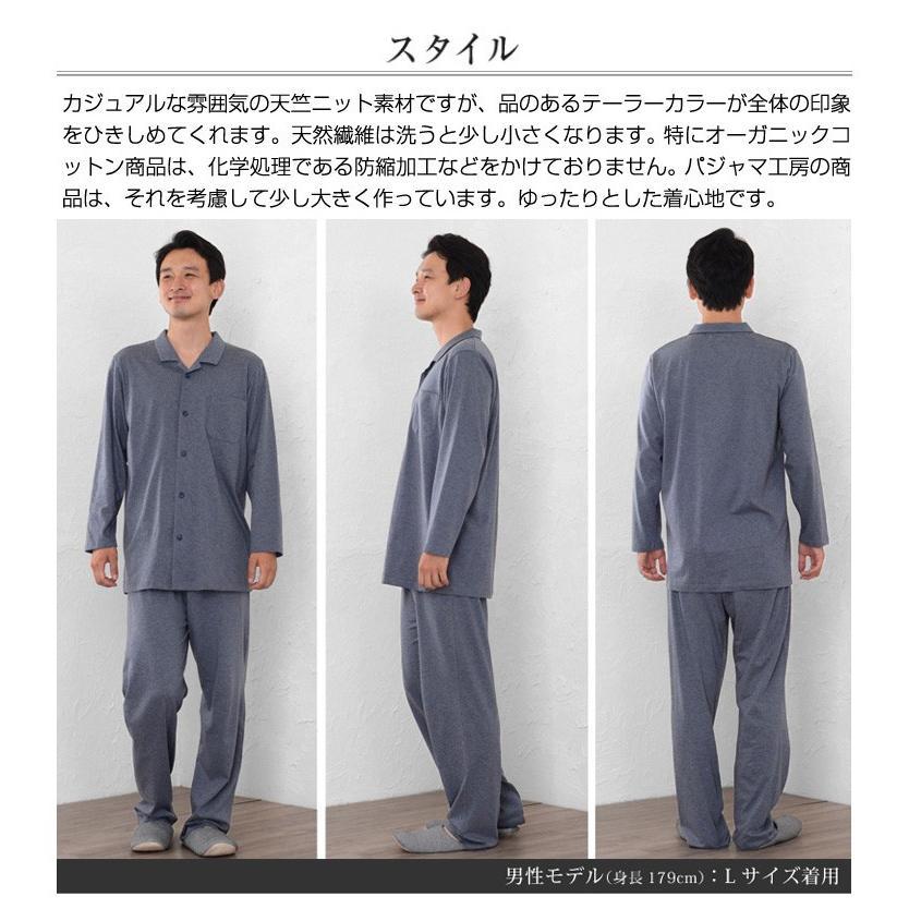 パジャマ メンズ オーガニックコットン 春夏秋 長袖 衿付き 前開き メンズ パジャマ 天竺ニット素材日本製アレルギー・アトピーの方にも 0552|pajamakobo-lovely|14