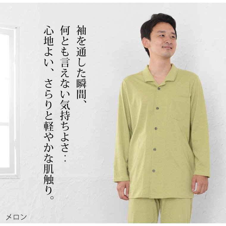 パジャマ メンズ オーガニックコットン 春夏秋 長袖 衿付き 前開き メンズ パジャマ 天竺ニット素材日本製アレルギー・アトピーの方にも 0552|pajamakobo-lovely|03