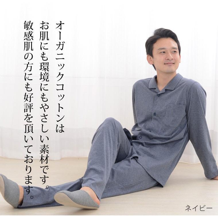 パジャマ メンズ オーガニックコットン 春夏秋 長袖 衿付き 前開き メンズ パジャマ 天竺ニット素材日本製アレルギー・アトピーの方にも 0552|pajamakobo-lovely|05