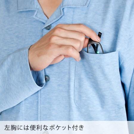 パジャマ メンズ オーガニックコットン 春夏秋 長袖 衿付き 前開き メンズ パジャマ 天竺ニット素材日本製アレルギー・アトピーの方にも 0552|pajamakobo-lovely|08