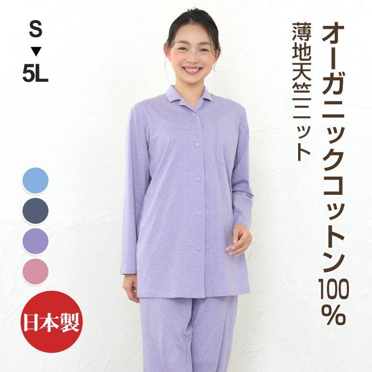 レディース パジャマ 長袖 前開き 衿付き オーガニックコットン100%薄地天竺ニット 0553|pajamakobo-lovely