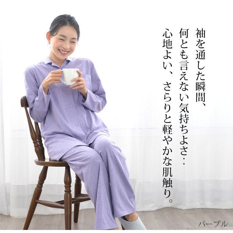 レディース パジャマ 長袖 前開き 衿付き オーガニックコットン100%薄地天竺ニット 0553|pajamakobo-lovely|04