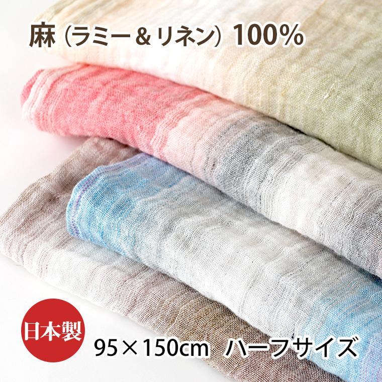 本麻 サマーブランケット リネン&ラミー 洗える 日本製 95×150cm(ハーフサイズ)|pajamakobo-lovely
