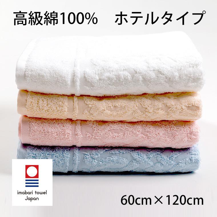 ホテルライクな重厚さ。世界一クリーンと称されるサンホーキン綿使用 ホテルタイプバスタオル 今治産 国産 ホテル仕様 高級 綿100% 今治タオル認定商品|pajamakobo-lovely