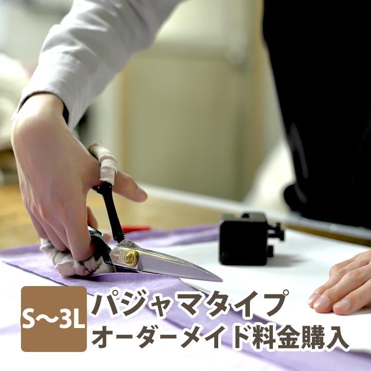 パジャマタイプ オーダーメイド料金購入 S〜3L pajamakobo-lovely