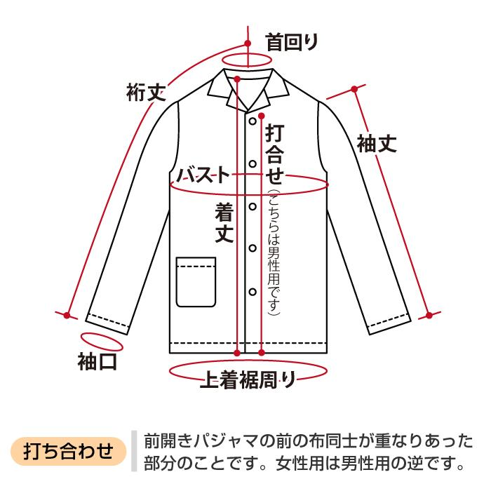 パジャマタイプ オーダーメイド料金購入 S〜3L pajamakobo-lovely 02