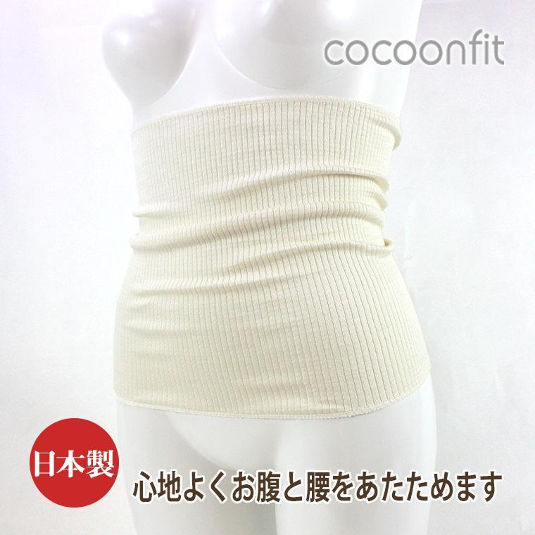 シルクウエストウォーマー(腹巻)  cocoonfit(コクーンフィット)シリーズ su0872|pajamakobo-lovely