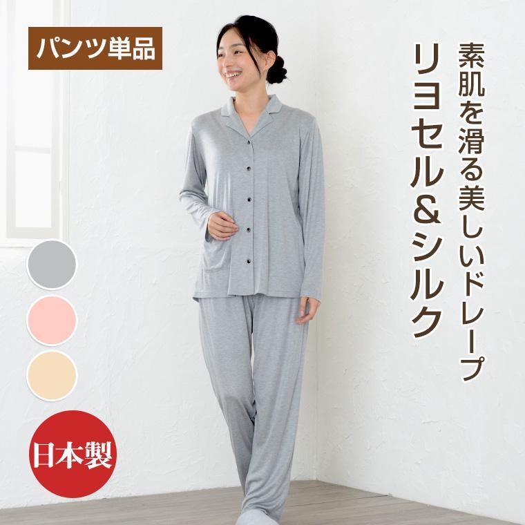 パンツのみご要望の方に。入院用の替えパンツ、スリーパーのパンツスタイルにも。単品でお買い求め頂けます。 レディース リヨセルシルクスムースニット pajamakobo-lovely