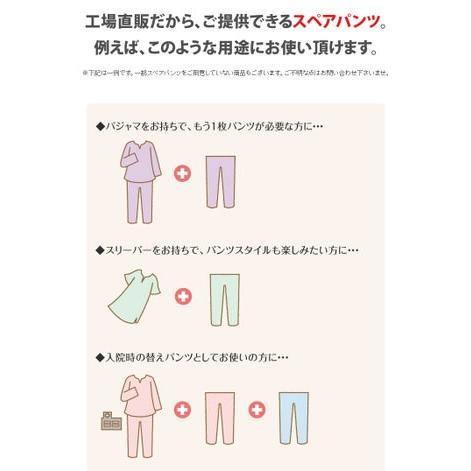 パンツのみご要望の方に。入院用の替えパンツ、スリーパーのパンツスタイルにも。単品でお買い求め頂けます。 レディース リヨセルシルクスムースニット pajamakobo-lovely 04