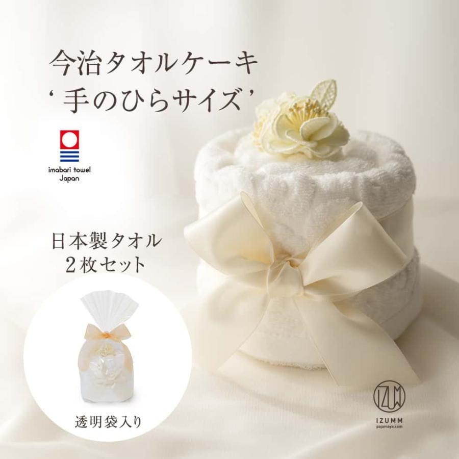今治タオルの可愛いタオルケーキ フェイス2枚のタオルギフトセット おしゃれなラッピングでサプライズギフトに pajamaya