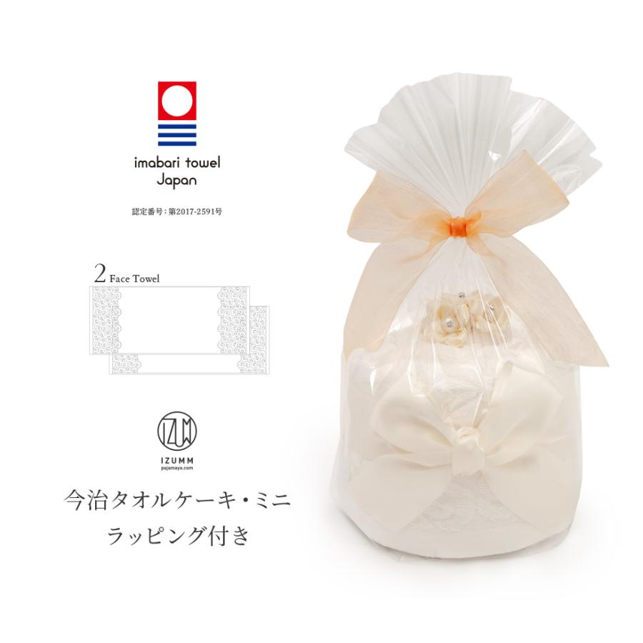 今治タオルの可愛いタオルケーキ フェイス2枚のタオルギフトセット おしゃれなラッピングでサプライズギフトに pajamaya 02
