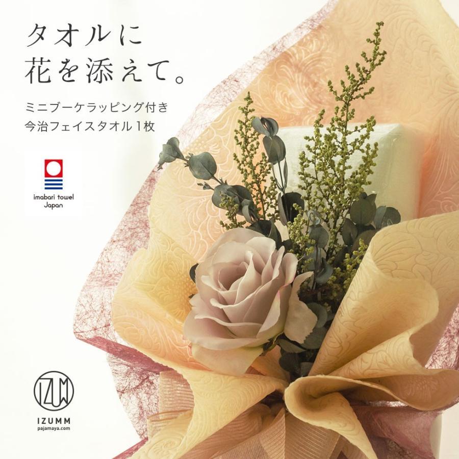 今治タオルブーケ フェイスタオル1枚と花束のギフトセット 女性が喜ぶ実用品をおしゃれなミニブーケに パジャマ屋IZUMMオリジナル|pajamaya