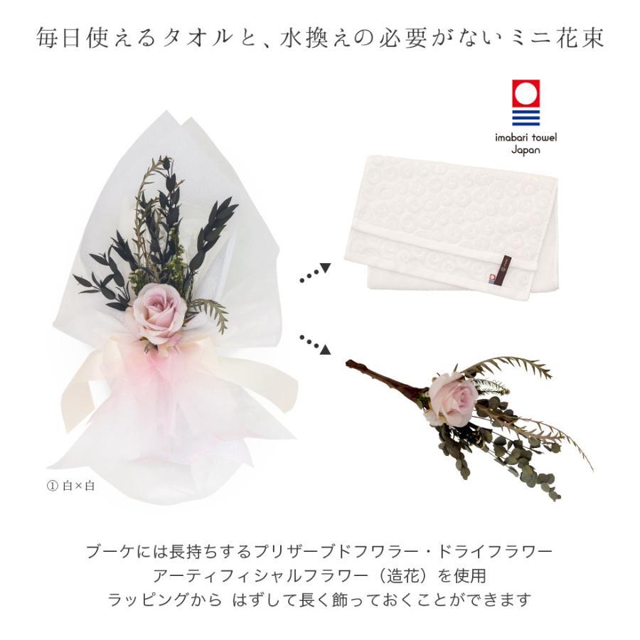 今治タオルブーケ フェイスタオル1枚と花束のギフトセット 女性が喜ぶ実用品をおしゃれなミニブーケに パジャマ屋IZUMMオリジナル|pajamaya|02