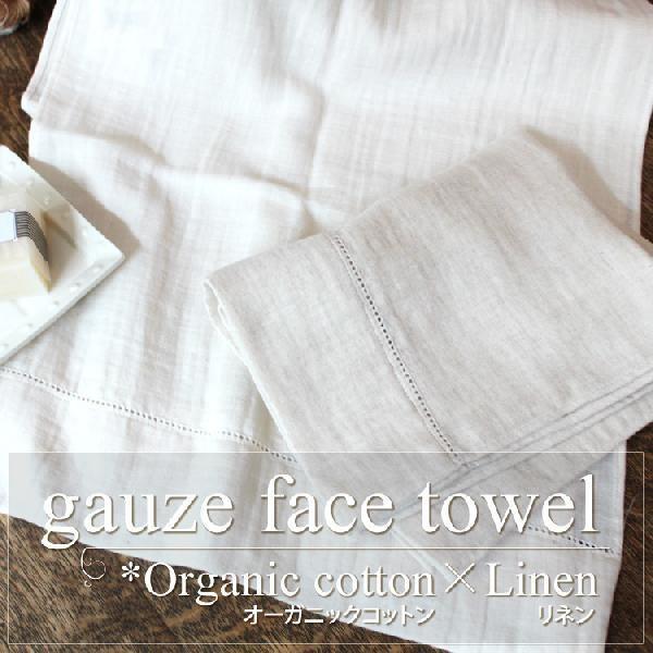 はしごレース飾りのフェイスタオル ガーゼの薄型タオル 麻とオーガニックコットンの上質素材 プリスティン|pajamaya