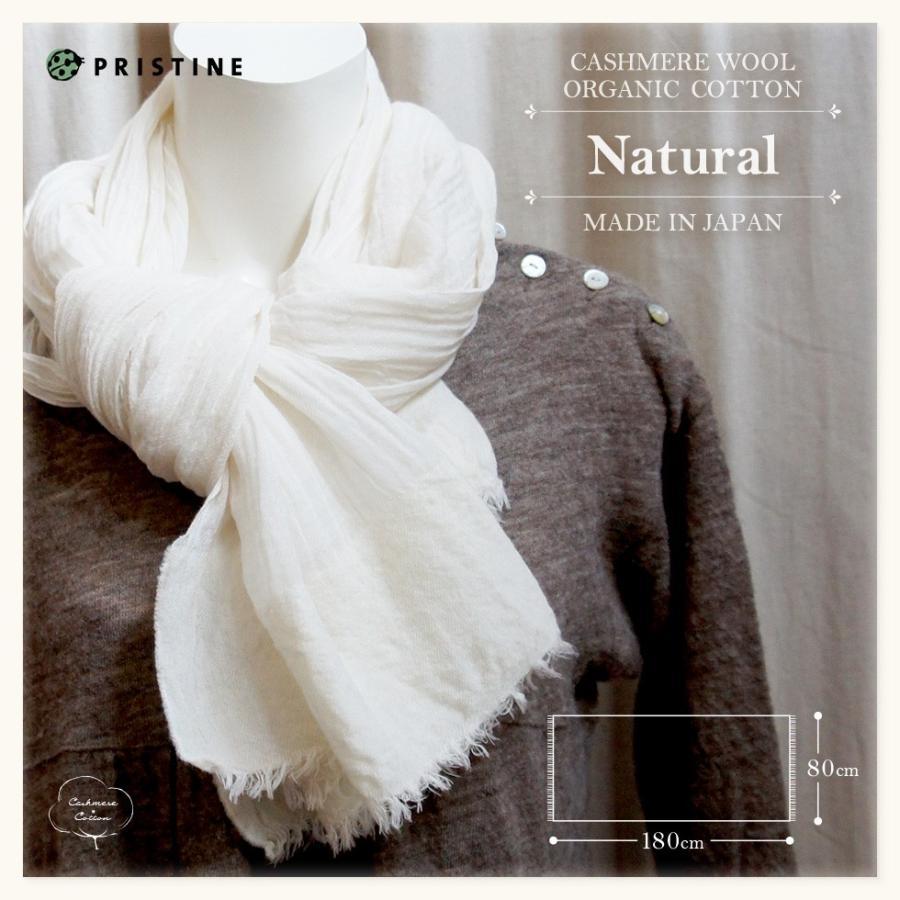 大判 ストール レディース/カシミヤウールとオーガニックコットン/薄手でも暖かい 軽い ソフト|pajamaya|03