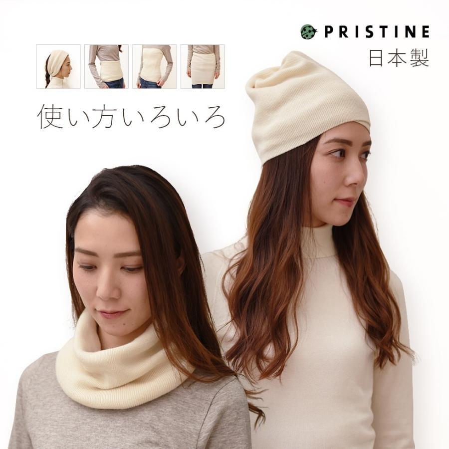カシミヤコットン5wayウォーマー 腹巻きや帽子など色々使えて便利 オーガニックコットンのあったかニット 日本製 プリスティン pajamaya