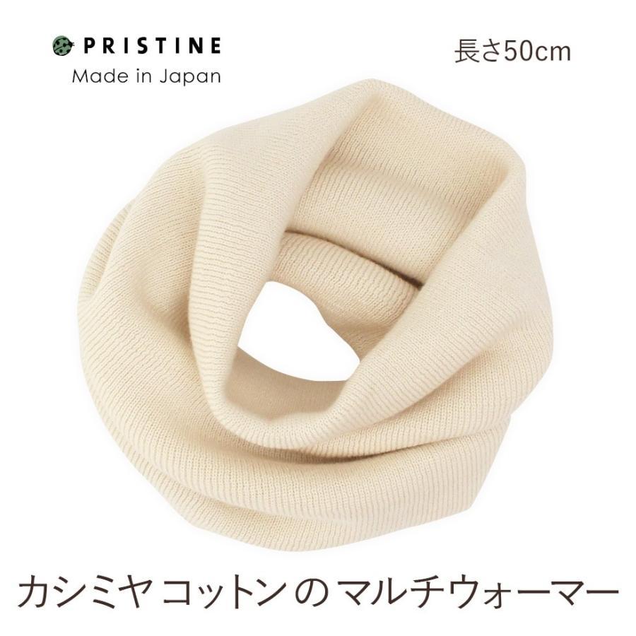 カシミヤコットン5wayウォーマー 腹巻きや帽子など色々使えて便利 オーガニックコットンのあったかニット 日本製 プリスティン pajamaya 02