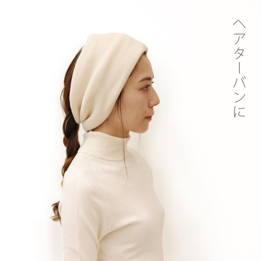 カシミヤコットン5wayウォーマー 腹巻きや帽子など色々使えて便利 オーガニックコットンのあったかニット 日本製 プリスティン pajamaya 06