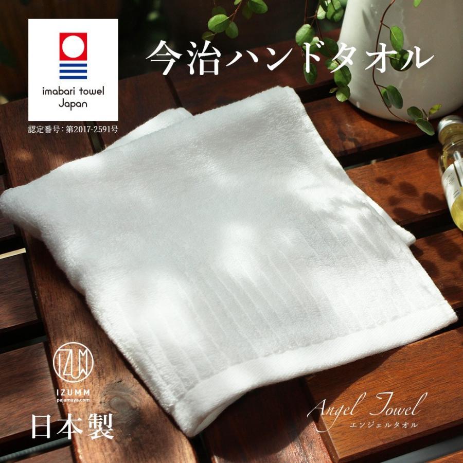 今治ハンドタオル エンジェルタオル 中厚手で使いやすい無地の白いタオル 日本製 高級タオル パジャマ屋IZUMM|pajamaya