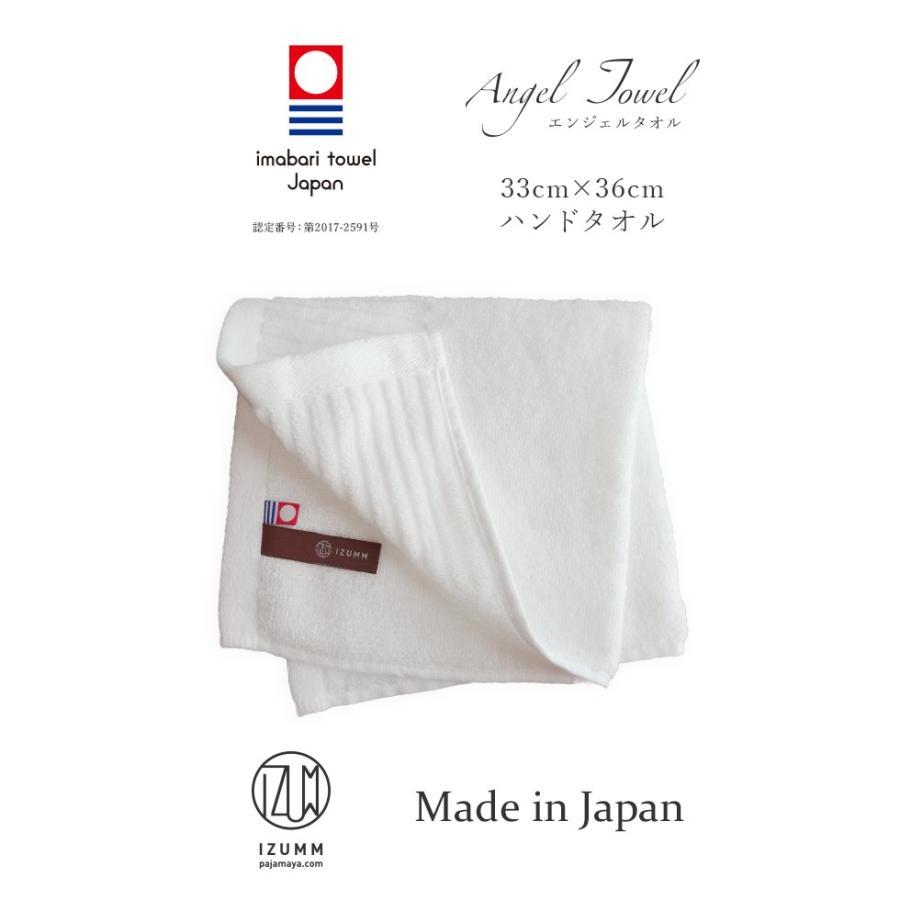 今治ハンドタオル エンジェルタオル 中厚手で使いやすい無地の白いタオル 日本製 高級タオル パジャマ屋IZUMM|pajamaya|02