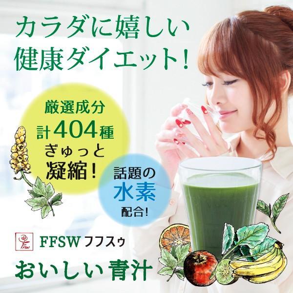 フフスゥおいしい青汁 青汁 健康飲料 置き換えダイエット ハーブ 国産 植物発酵エキス 水素 palette-store01