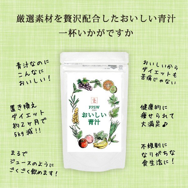 フフスゥおいしい青汁 青汁 健康飲料 置き換えダイエット ハーブ 国産 植物発酵エキス 水素 palette-store01 03