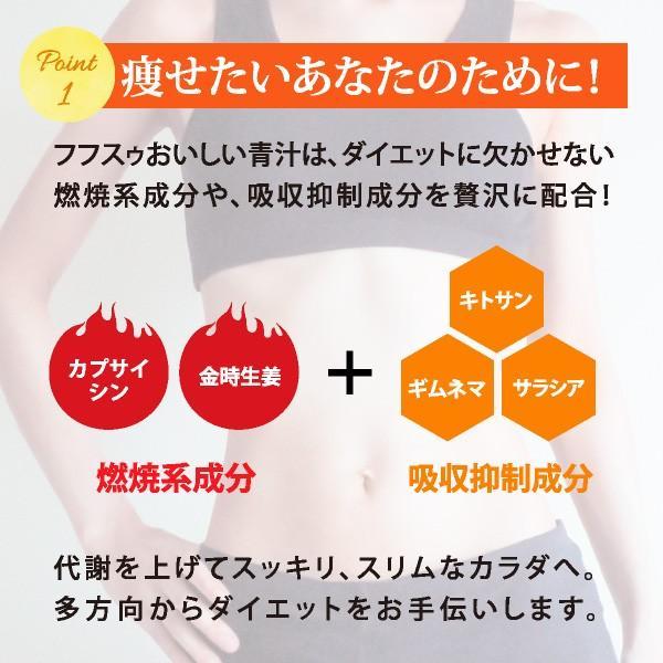 フフスゥおいしい青汁 青汁 健康飲料 置き換えダイエット ハーブ 国産 植物発酵エキス 水素 palette-store01 04