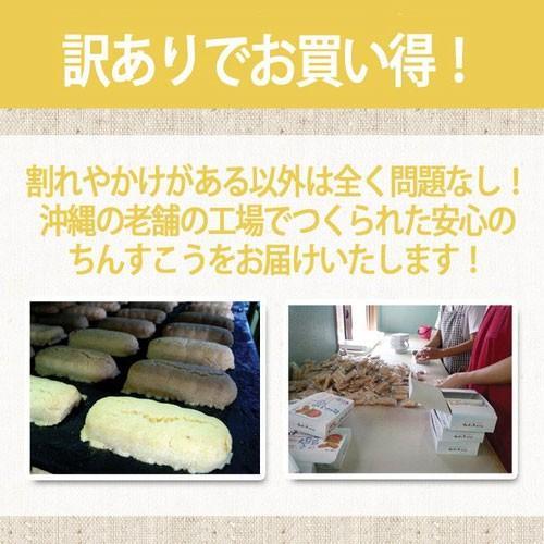 わけあり スイーツ 沖縄 名嘉真製菓 訳あり ちんすこう 24個(12袋) 食べ比べ 送料無料 ポイント消化 訳あり お菓子 クッキー スイーツ グルメ スナック菓子|palm-gift|02