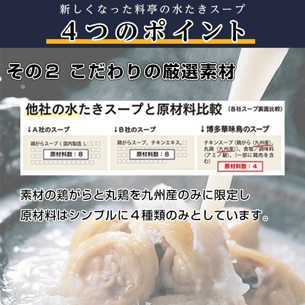 新しくなった 華味鳥 博多水炊き料亭 博多華味鳥 水たきセット(約5〜6人前) 鍋セット お取り寄せ 送料無料 鍋  食品 ギフト お取り寄せ グルメ|palm-gift|11