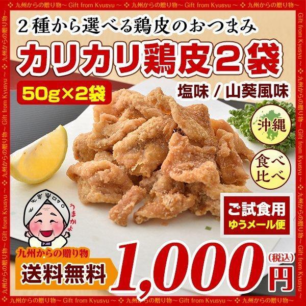 セール おつまみ チップス 選べる カリカリ 鶏皮 50g×2袋 浜比嘉塩 沖縄で大人気 お取り寄せ 鶏肉 お菓子 お土産 ぽっきり 訳あり わけあり  送料無料|palm-gift