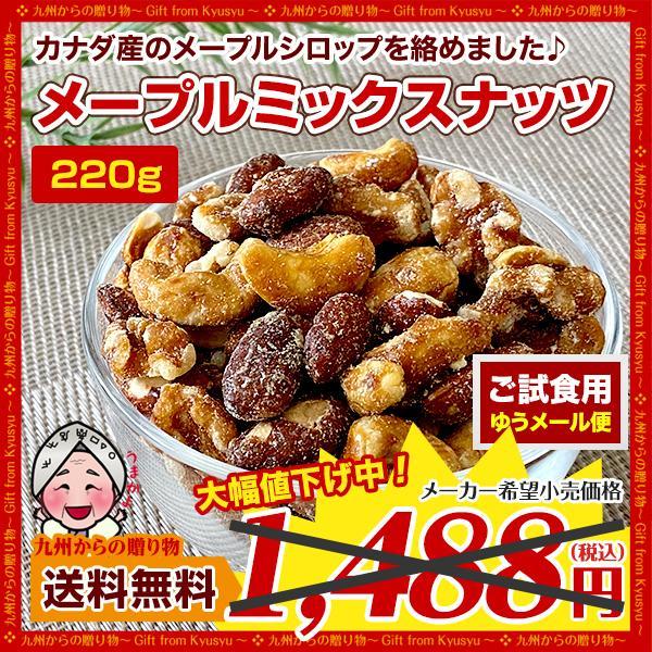 大人気商品 メープルミックスナッツ 280g  訳あり 大容量 止まらない旨さ くるみ、アーモンド、カシューナッツ 得々セール ナッツ お菓子  送料無料|palm-gift