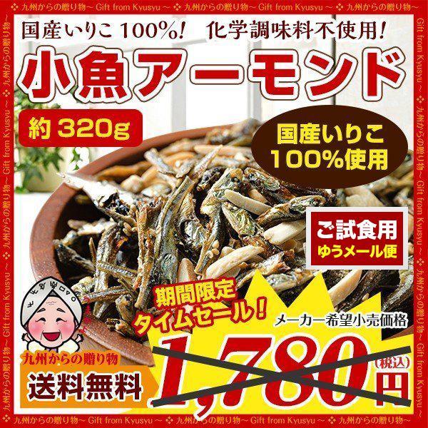 美味 おつまみ 小魚アーモンド 約320g セット 国産 カルシウム いりこ 珍味 ナッツ 訳あり 送料無料 得トクセール お取り寄せグルメ わけあり q1 送料無料|palm-gift