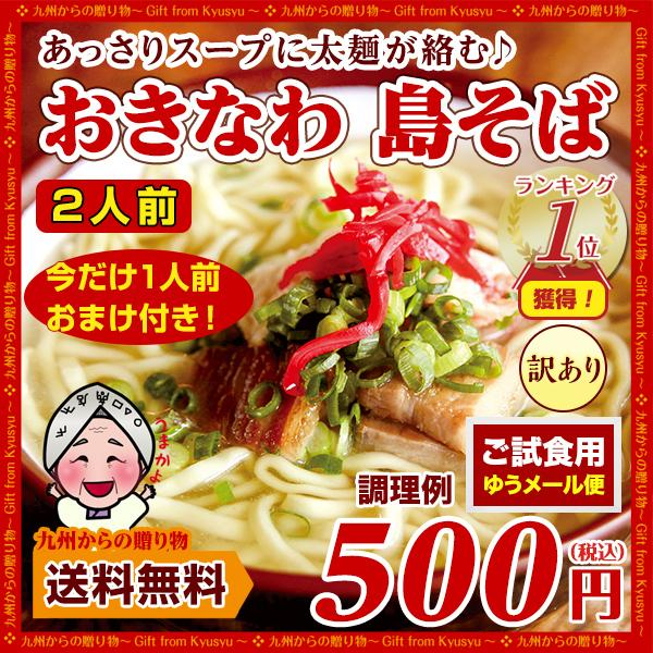 訳あり おきなわ 島そば 2人前 今だけ1人前おまけ 紅生姜付 鰹だし風味スープ 麺 送料無料 お試し 沖縄  わけあり そば 得トクセール ポイント消化 500円 麺類|palm-gift